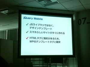 jQuery Mobileってなに?という説明