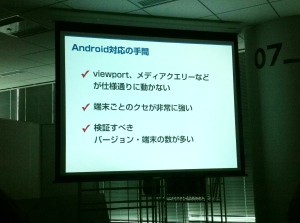 Android 対応の手間