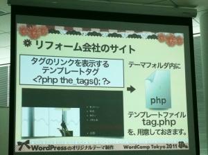 事例紹介のスライド