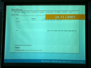 2003年の WordPress Ver 0.71