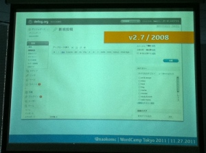 2008年の WordPress Ver 2.7