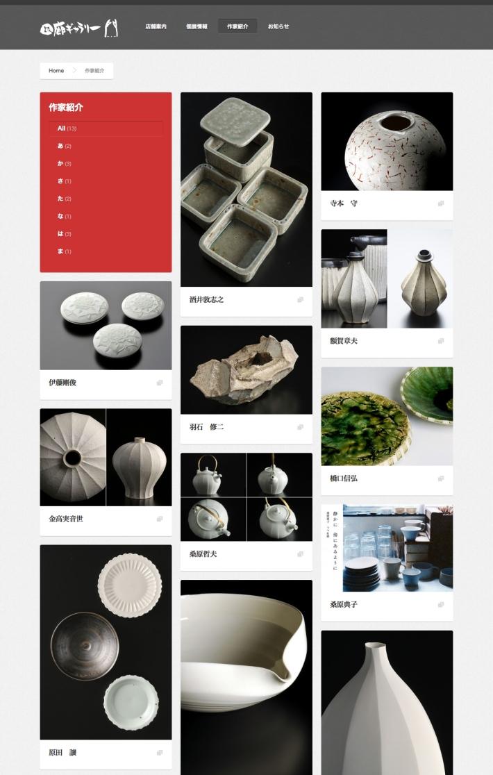 Gallery Mon-Artist Index