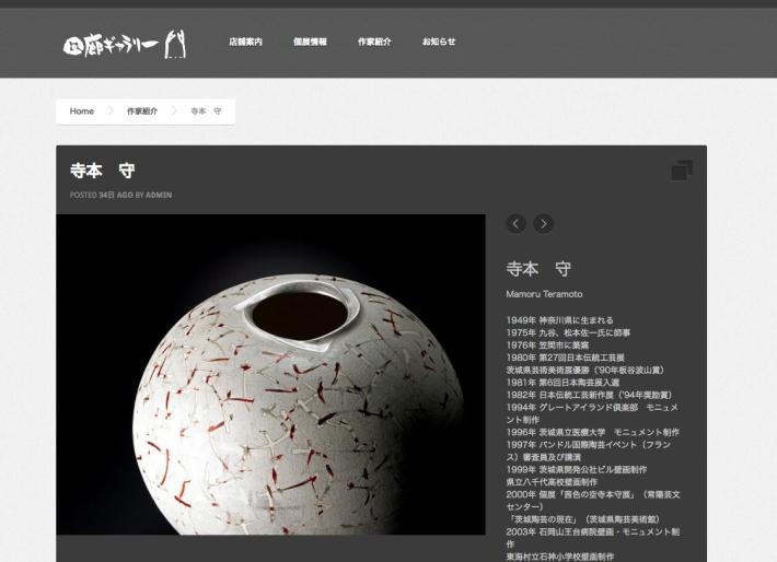 Gallery Mon-Artist Teramoto